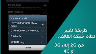 طريقة تغيير نظام شبكة الهاتف من 2G الى 3G او 4G