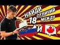 18 ОТЛИЧИЙ КАНАДЫ ОТ РОССИИ