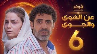 مسلسل عن الهوى والجوى الحلقة 12 - سداسية ذنب السادسة