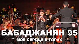Даниэл Мелконян | Юбилейный концерт БАБАДЖАНЯН 95 | Babajanyan 95