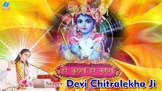 Hare Krishna Hare Krishna || हरे कृष्णा हरे कृष्णा || Krishna Bhajan || Devi Chitralekha Ji