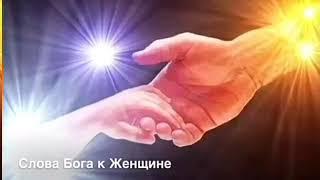 Слова Бога к женщине