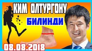ЖАНЫЛЫКТАР БУГУНКУ 2018 || Уландын бутундагы тактар боюнча экспертизанын жыйынтыгы чыкты, эми ашказа