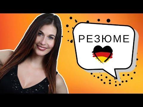 Как составить резюме в Германии: идеальный пример (2018)