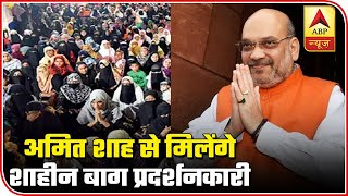 Shaheen Bagh Protesters To Meet Amit Shah On Sunday | ABP News
