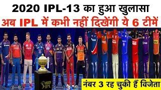 अब शायद IPL में कभी नहीं दिखेंगी ये 6 टीमें | नंबर 3 रह चुकी हैं विजेता