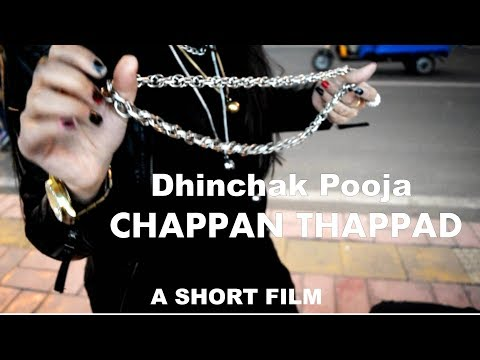 छप्पन थप्पड़  (Short Film) by Dhinchak Pooja | A Step Towards The Women Empowerment