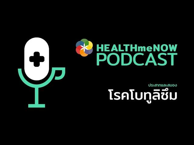 โรคโบทูลิซึม - Health Me Now