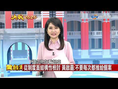 普悠瑪「椎心之痛」! 司機員爆哭:當局隱瞞事實、避重就輕  PART 3_2019/09/26