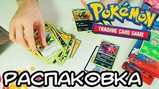 Коллекционная Карточная Игра Pokémon - Распаковка