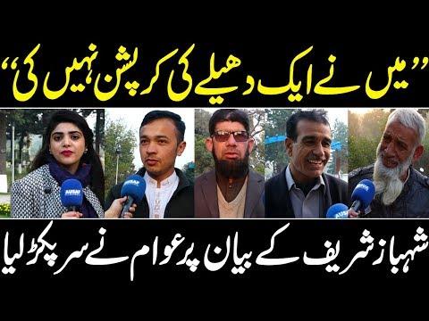 شہباز شریف کے کرپشن سے متعلق بیان پر عوام کے دلچسپ تبصرے