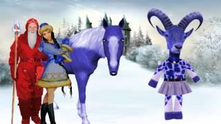 С новым 2015. Годом синей Козы от синей Лошади!