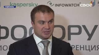 Интернет безопасность обсудили в Ставрополе на Инфофорум-Северный Кавказ