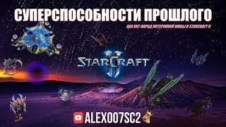 СУПЕРСПОСОБНОСТИ ПРОШЛОГО: Хит-парад потерянной имбы в StarCraft II