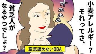 mqdefault - 【漫画】ボスママ「高級品を食べさせないからアレルギーになるのよ」 →間違った知識に医者から一喝【漫画動画】