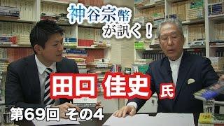 第69回④ 田口佳史氏:人格教養教育を進めるためのプロセス 〜教育現場にて〜