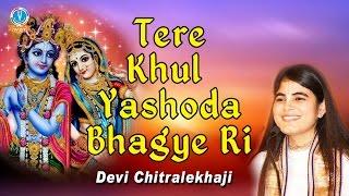 Tere Khul Yashoda Bhagye Ri Devi Chitralekhaji