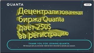 #БЕЗ ВЛОЖЕНИЙ! #Quanta Новая децентрализованная биржа  Бонус за регистрацию 250$