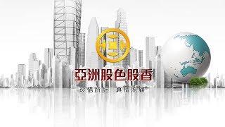 2018/09/12 林儒毅 分析師 電競產業的崛起與誘惑