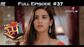 Roop : Mard Ka Naya Swaroop - 17th July 2018 - रूप : मर्द का नया स्वरुप  - Full Episode