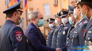 Փաշինյանը շնորհավորել է ոստիկաններին մասնագիտական օրվա առթիվ