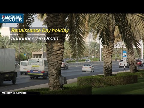 Renaissance Day holiday announced in Oman