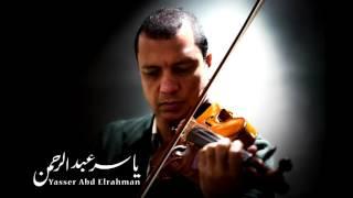 تحميل اغاني الوسية - للموسيقار ياسر عبد الرحمن | Yasser Abdelrahman - Elwseya MP3