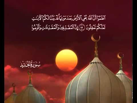 Sourate Le fer <br>(Al Hadid) - Cheik / Mohammad El Menshawe -