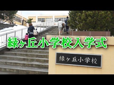 きたひろ.TV「マイタウンニュース『緑ヶ丘小学校入学式』」