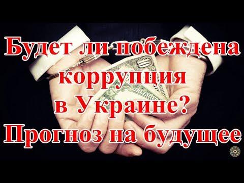 Будет ли побеждена коррупция в Украине? Прогноз на будущее.