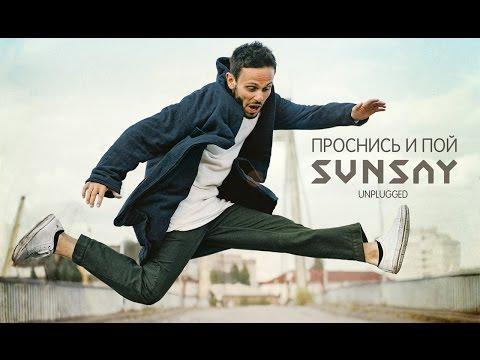 Концерт SUNSAY в Днепропетровске - 7