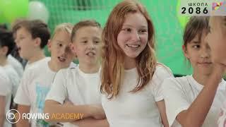 Открытие гребного клуба FDF Rowing Academy в школе 2086