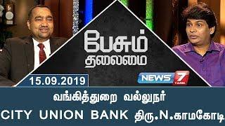 N.Kamakodi - CEO & Managing Director of City Union Bank Ltd | Peasum Thalaimai | News7 Tamil