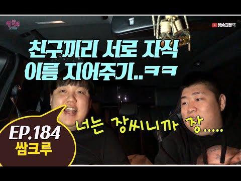 쌈크루 167 - 소금덩어리 햄을 먹인 최악의 홈쇼핑 방송사고 ㅋ (웰스락강추)