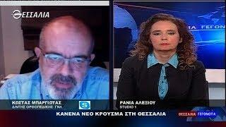 Κανένα νέο κρούσμα στη Θεσσαλία_Κώστας Μπαργιώτας 1 4 2020