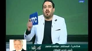 تحميل اغاني مشادة نارية وسباب علي الهواء بين مرتضي منصور وأحمد سعيد MP3