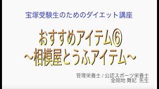 宝塚受験生のダイエット講座〜おすすめアイテム⑥相模屋とうふアイテム〜のサムネイル