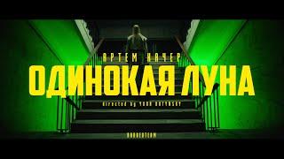 Артем Качер   Одинокая луна (Official Video)