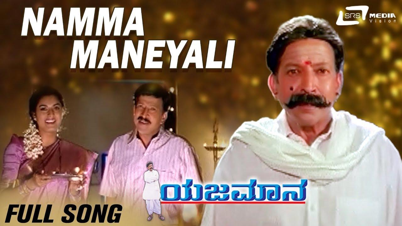 Namma Maneyalli Dinavu lyrics - Yajamana - spider lyrics