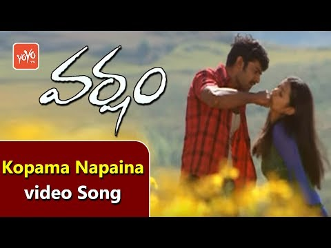 Kopama Napaina Video Song | Varsham Movie Songs || Devi Sri Prasad || Prabhas | Trisha || YOYO Music Mp3