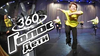 Видео 360: день финалиста Рутгера Гарехта со всех ракурсов. Голос.Дети-5
