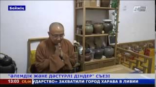 Қытай буддистер қауымдастығы: Қазақстан – бейбітшілік пен ынтымақтастықтың ордасы