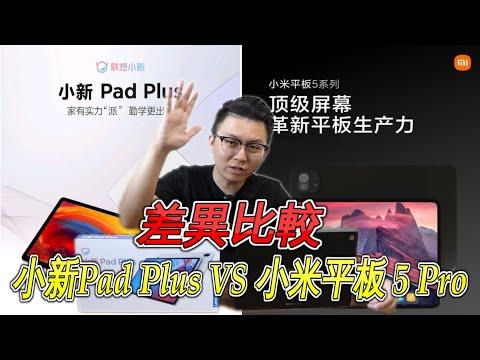 小米平板5 Pro VS 小新Pad Plus 差異比較與高CP值挑選!