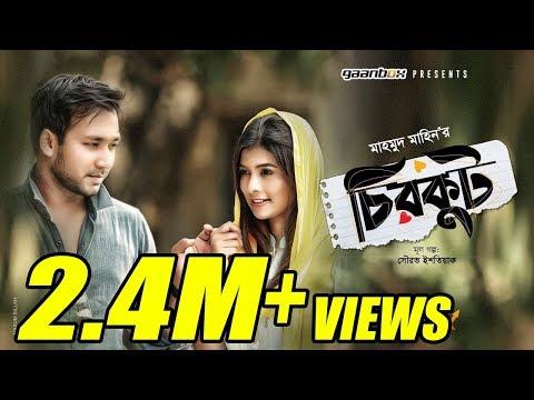CHIRKUT   চিরকুট   Shawon   Toya   Sorgo   Imran   Eid Exclusive Bangla Short Film 2019   GaanBox