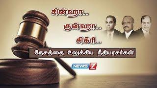 சின்ஹா.. குன்ஹா.. சிக்ரி.. | தேசத்தை உலுக்கிய நீதியரசர்கள் | News7 Tamil