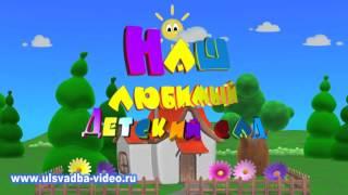 Футаж Наш любимый детский сад
