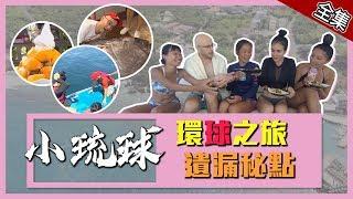 【小琉球】百萬人遺漏的環「球」旅行秘點!!【愛玩客之老外看台灣】#351