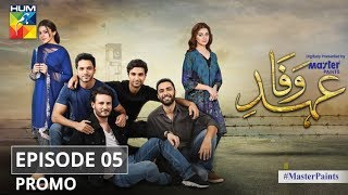 Ehd e Wafa Episode 5 Promo - Digitally Presented by Master Paints HUM TV Drama