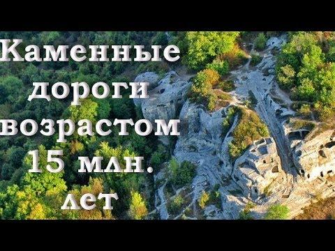 """Александр Колтыпин """"Каменные дороги и колеи возрастом 15 миллионов лет"""""""