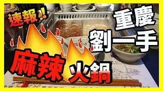 【識食之人】速報!重慶劉一手火鍋登陸香港!率先食!【劉一手重慶火鍋】